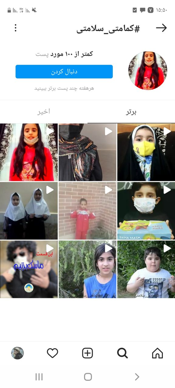 Screenshot ۲۰۲۱۰۳۲۷ ۱۵۵۰۴۴ Instagram 576x1280 کمپین #کمامتی سلامتی یا #ماسک من سلامتی من توسط کودکان و نوجوانان در خوزستان راه اندازی شد