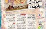 5542937 160x100 داوران نخستین جشنواره ملی خاطره نویسی« یاد باد» معرفی شدند