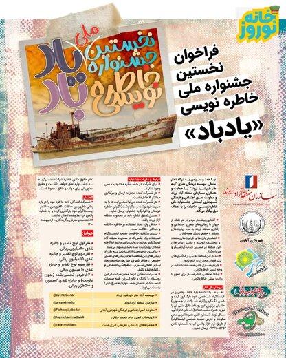 5542937 داوران نخستین جشنواره ملی خاطره نویسی« یاد باد» معرفی شدند