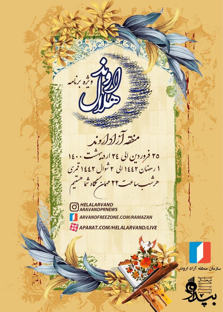 IMG 20210414 WA0059 رمضان 1400 با «هلال اروند»