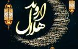 IMG 20210414 WA0061 160x100 رمضان 1400 با «هلال اروند»