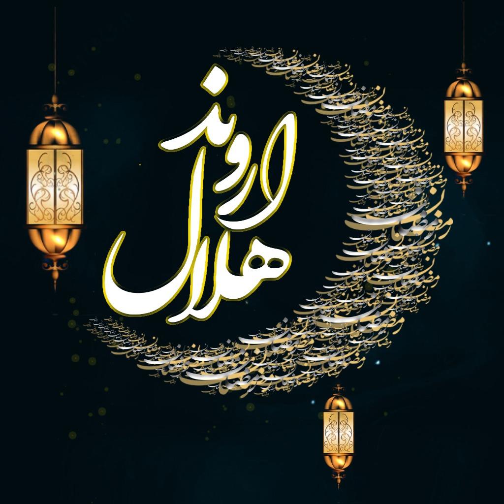 IMG 20210414 WA0061 رمضان 1400 با «هلال اروند»