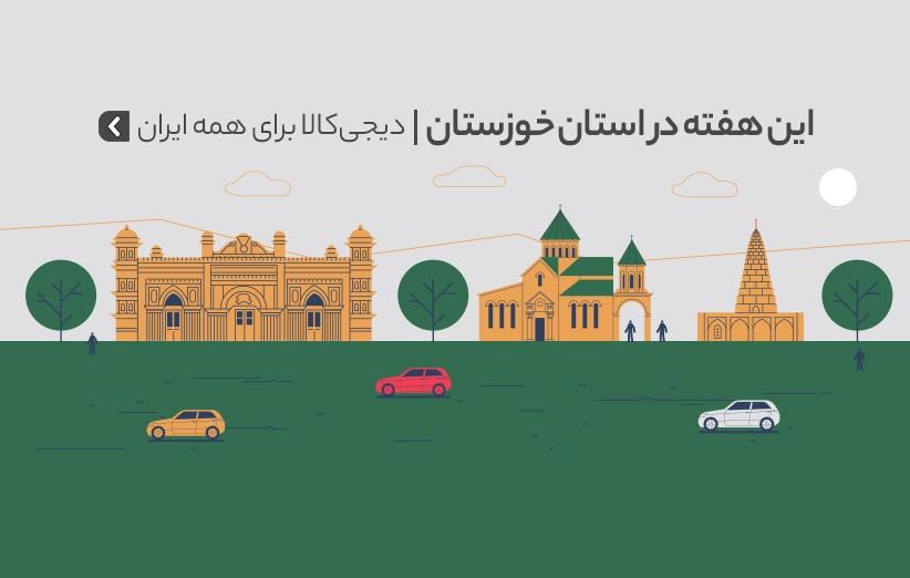 1 دیجیکالا برای همه ایران؛ هفتههای خرید اینترنتی به استان خوزستان رسید