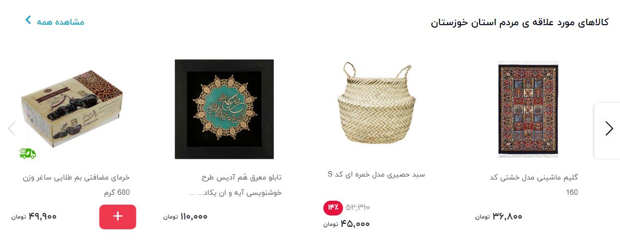 22 دیجیکالا برای همه ایران؛ هفتههای خرید اینترنتی به استان خوزستان رسید