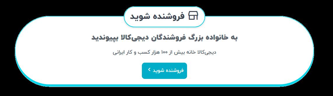 3 دیجیکالا برای همه ایران؛ هفتههای خرید اینترنتی به استان خوزستان رسید