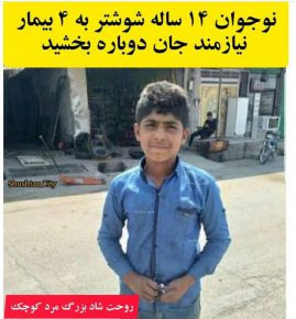 IMG 20210503 WA0064 269x290 1 اهدا اعضای نوجوان ۱۴ ساله به ۴ بیمار نیازمند/اعزام جت فالکون اورژانس به اهواز جهت انتقال قلب به تهران
