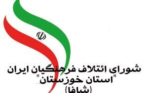 IMG 20210530 WA0215 300x190 آغاز رسمی فعالیت شورای ائتلاف فرهنگیان ایران استان خوزستان (شافا)