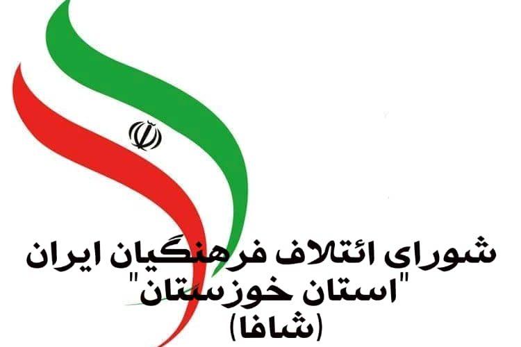 IMG 20210530 WA0215 750x500 آغاز رسمی فعالیت شورای ائتلاف فرهنگیان ایران استان خوزستان (شافا)