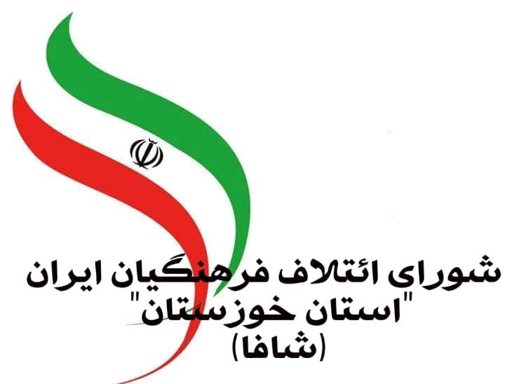 IMG 20210530 WA0215 آغاز رسمی فعالیت شورای ائتلاف فرهنگیان ایران استان خوزستان (شافا)