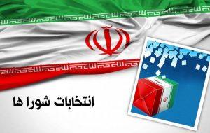 103711 515 300x190 اسامی اعضای منتخب شوراهای شهر در استان خوزستان
