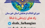 IMG 20210610 010016 126 160x100 کاندیداهای منتخب لیست شورای ائتلاف فرهنگیان استان خوزستان(شافا) مشخص شدند