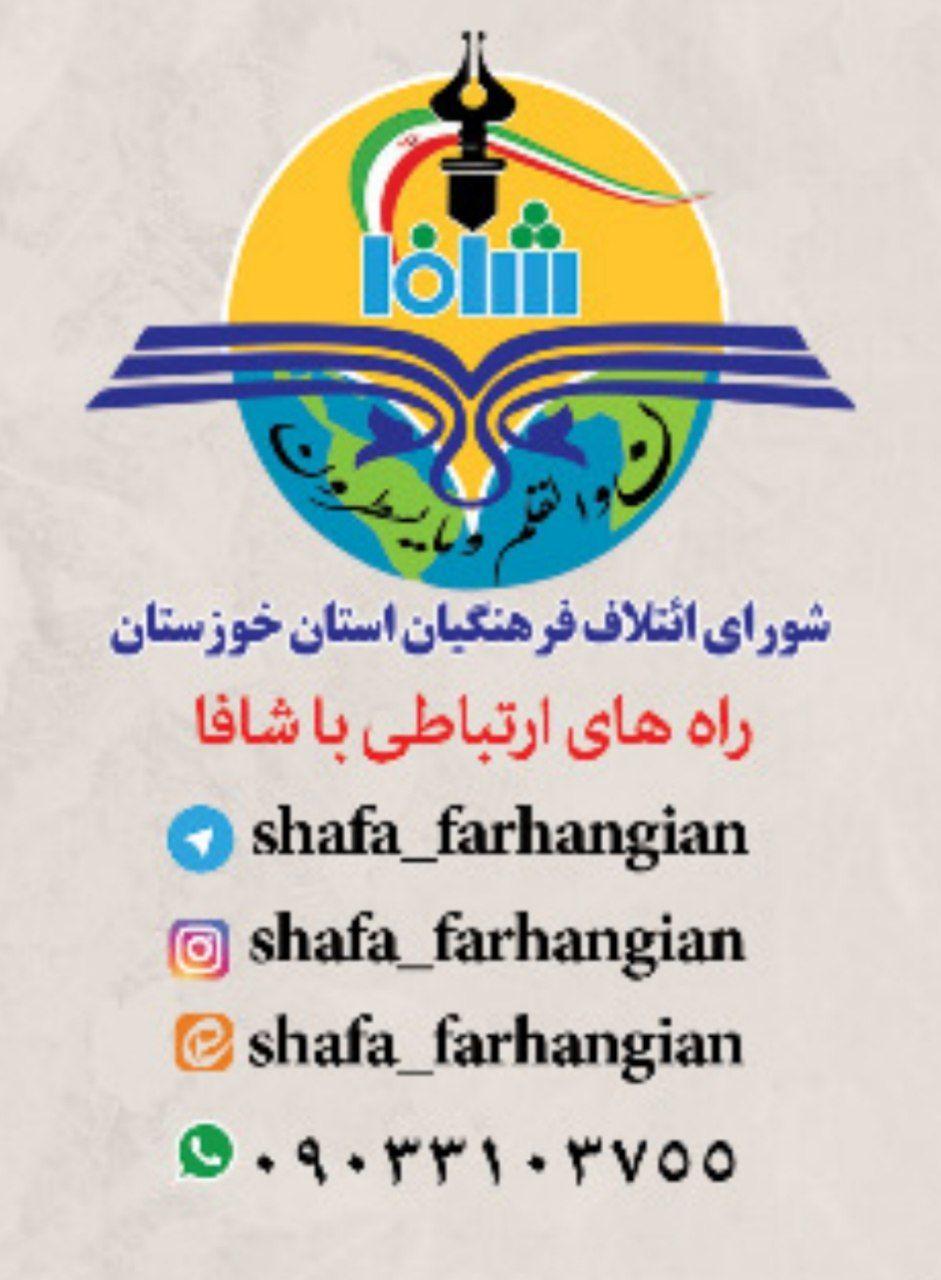 IMG 20210610 010016 126 کاندیداهای منتخب لیست شورای ائتلاف فرهنگیان استان خوزستان(شافا) مشخص شدند