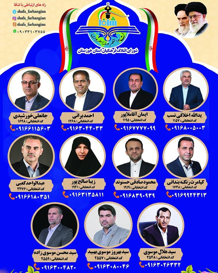 IMG 20210615 030322 232 کاندیداهای منتخب لیست شورای ائتلاف فرهنگیان استان خوزستان(شافا) مشخص شدند