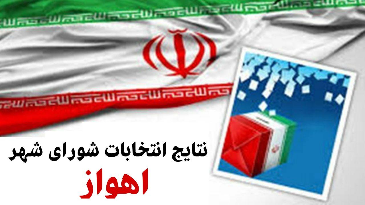PicsArt 06 21 09.07.53 1280x720 نتیجه انتخابات شورای شهر اهواز اعلام شد