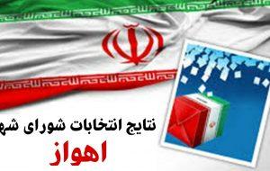 PicsArt 06 21 09.07.53 300x190 نتیجه انتخابات شورای شهر اهواز اعلام شد