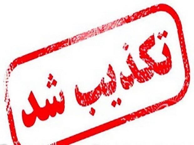 3143647 تکذیب هرگونه استخدام در شرکت فولاد خوزستان