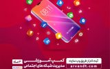 IMG 20210716 WA0044 160x100 کارآفرینی مجازی در منطقه آزاد اروند