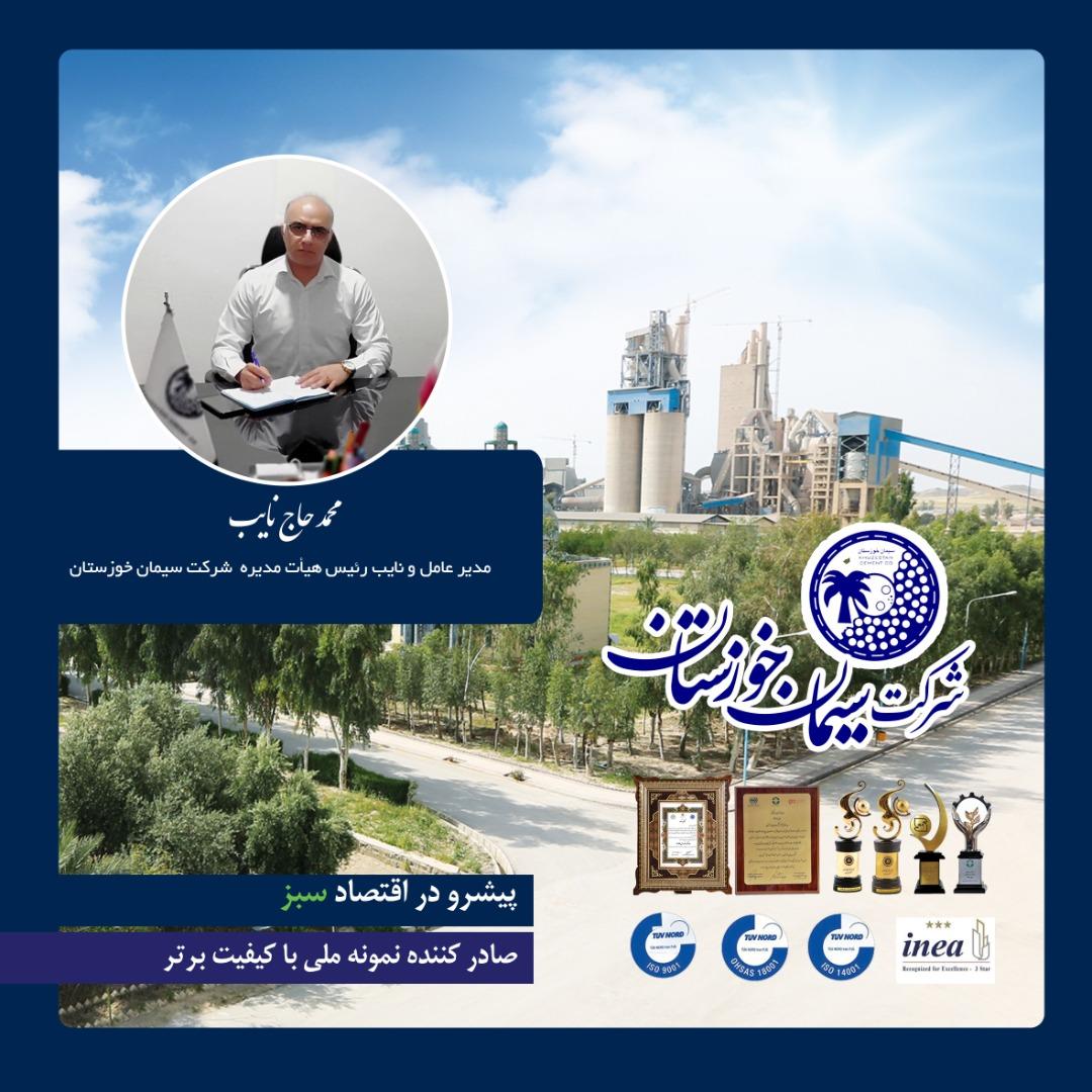 IMG 20210724 WA0038 رشد ۴٣٠ درصدی سود خالص در سیمان خوزستان
