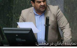 IMG 20210718 170003 800 300x190 مجلس جای قصه گویی نیست/روحانی باید از آه مادران خوزستانی و اشک عشایر بترسد