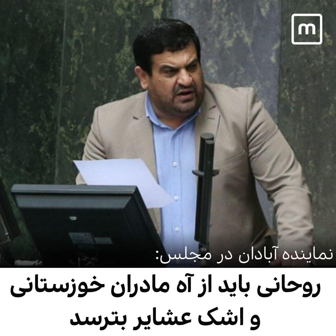 IMG 20210718 170003 800 مجلس جای قصه گویی نیست/روحانی باید از آه مادران خوزستانی و اشک عشایر بترسد