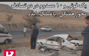 PicsArt 07 24 02.20.10 300x190 تصادفات خونین در جاده مرگ ادامه دارد / یک فوتی و 10 مصدوم در حوادث محور هفتکل باغملک ایذه