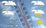 images.jpeg 160x100 باران تابستانه در باغملک ۱۷ میلیمتر بارید/تداوم شرجی تا پنجشنبه/آغاز دمای بالای ۵۰ درجه از جمعه