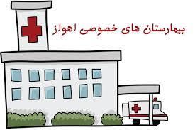 بیمارستان های خصوصی پشت مردم خوزستان را خالی کردند / آماده باش به ورزشگاه ها برای بستری خیل بیماران