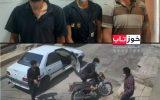IMG 20210901 134115 179 160x100 دستگیری سارقان مسلح موتورسیکلت اهواز در کمتر از 48 ساعت