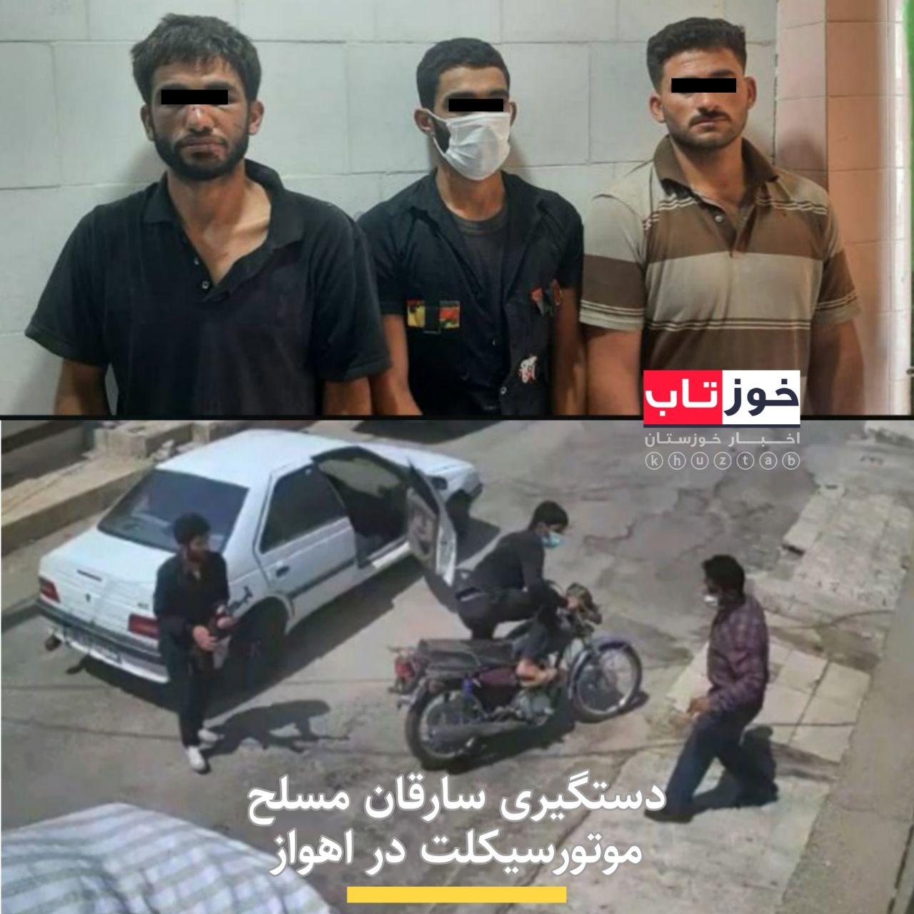 IMG 20210901 134115 179 دستگیری سارقان مسلح موتورسیکلت اهواز در کمتر از 48 ساعت