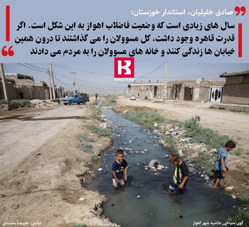 IMG 20210911 213412 817 اگر جای نماینده های شهر اهواز بودم، در ورودی شهر اهواز می ایستادم و به مسوولان شهر اهواز اجازه ورود نمی دادم/خوزستان روی نفت نشسته است و مردم آن در بدبختی زندگی می کنند