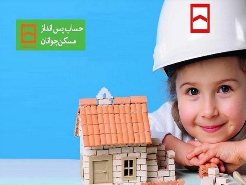 IMG 20210912 235603 708 تسهيلات مسكن جوانان در شهرهاي خوزستان چقدر است؟