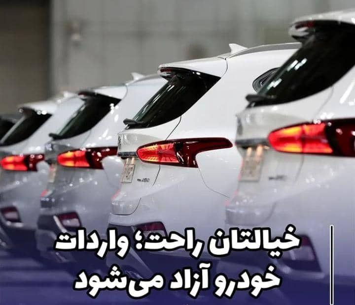IMG 20210924 125129 830 واردات خودرو آزاد می شود