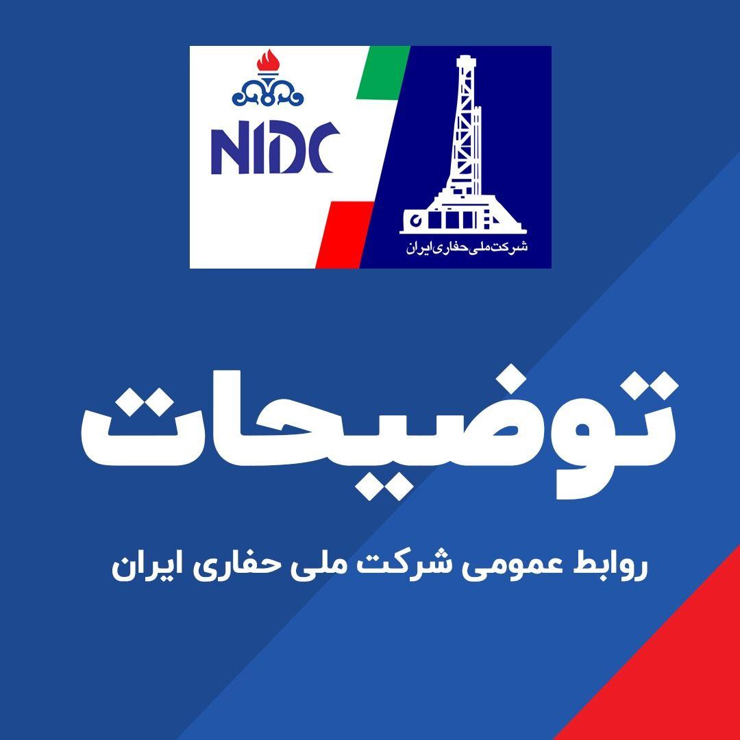IMG 20210929 212341 531 واکنش روابط عمومی شرکت ملی حفاری ایران به مطالب منتشره در فضای مجازی در باره این شرکت