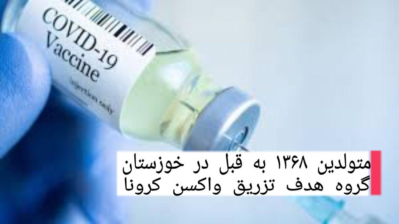 PicsArt 09 12 07.28.28 1280x717 کاهش سن واکسیناسیون در خوزستان؛ 32 ساله ها برای دریافت واکسن مراجعه کنند