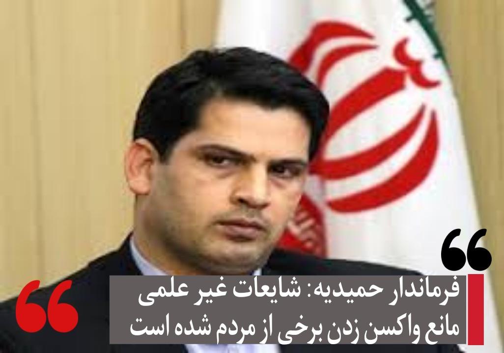 PicsArt 09 12 07.58.14 فرماندار حمیدیه: شایعههای غیرعلمی مانع واکسن زدن برخی مردم شده است