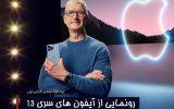 PicsArt 09 15 08.08.59 160x100 محصولات جدید اپل رونمایی شد/ از آیفون های سری ۱۳ تا آیپد مینی و اپلواچ سری ۷