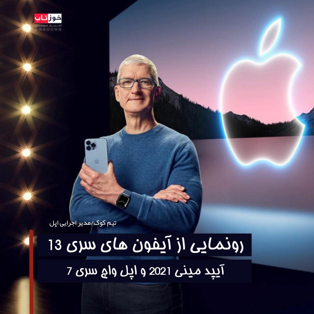 PicsArt 09 15 08.08.59 محصولات جدید اپل رونمایی شد/ از آیفون های سری ۱۳ تا آیپد مینی و اپلواچ سری ۷