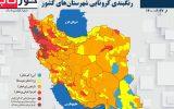PicsArt 09 17 11.11.46 160x100 خروج هشت شهر خوزستان از وضعیت قرمز