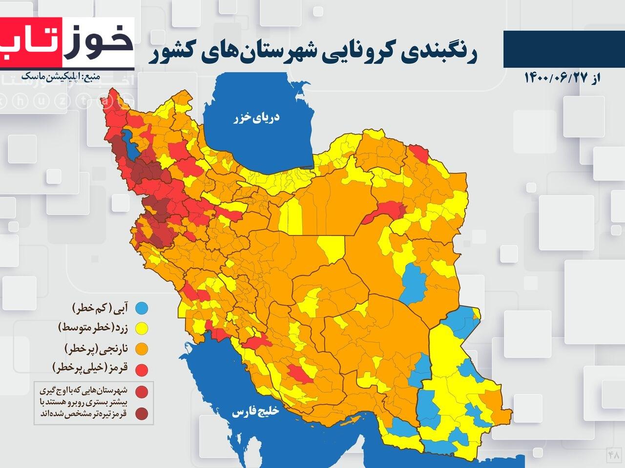 PicsArt 09 17 11.11.46 خروج هشت شهر خوزستان از وضعیت قرمز
