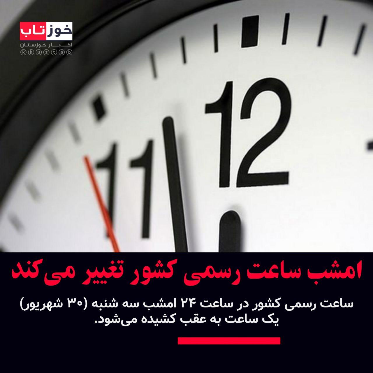 PicsArt 09 21 09.57.34 1280x1280 تاریخچه تغییر ساعت رسمی کشورها