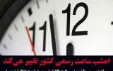 PicsArt 09 21 09.57.34 160x100 تاریخچه تغییر ساعت رسمی کشورها