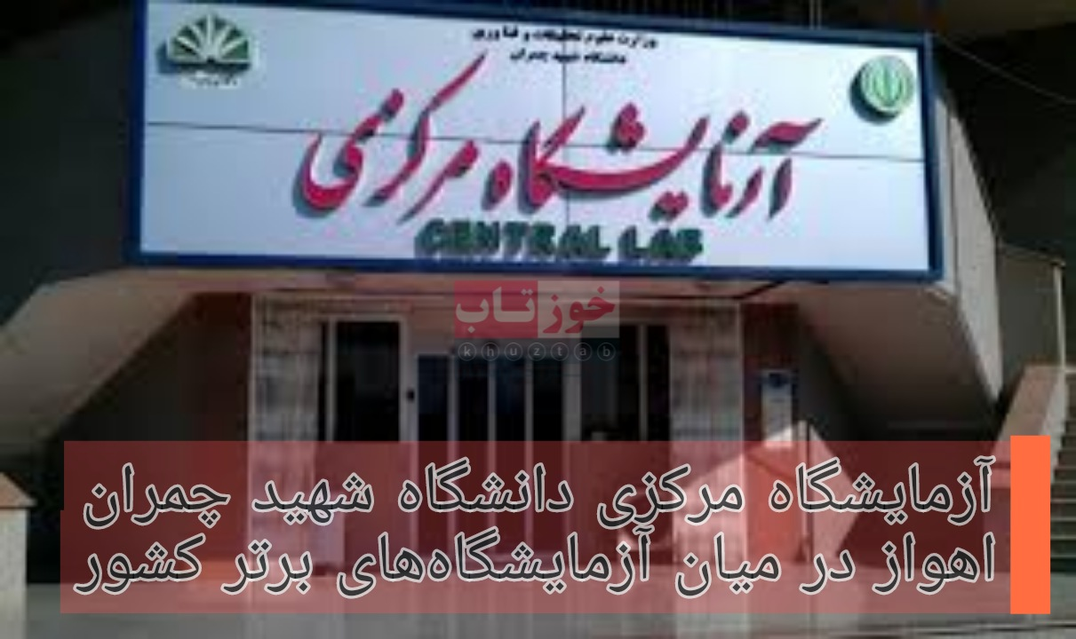 PicsArt 09 30 12.06.39 آزمایشگاه مرکزی دانشگاه شهید چمران اهواز در میان آزمایشگاههای برتر کشور