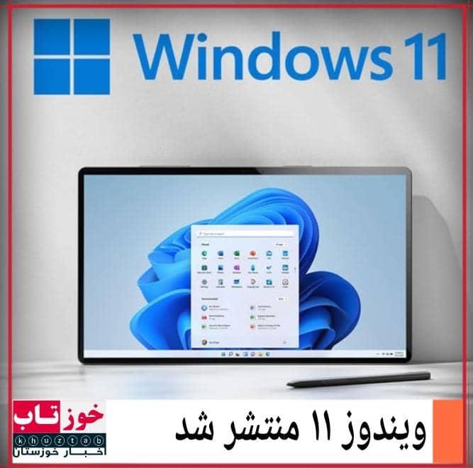 IMG 20211005 WA0008 نسخه ویندوز ۱۱ توسط شرکت مایکروسافت منتشر شد