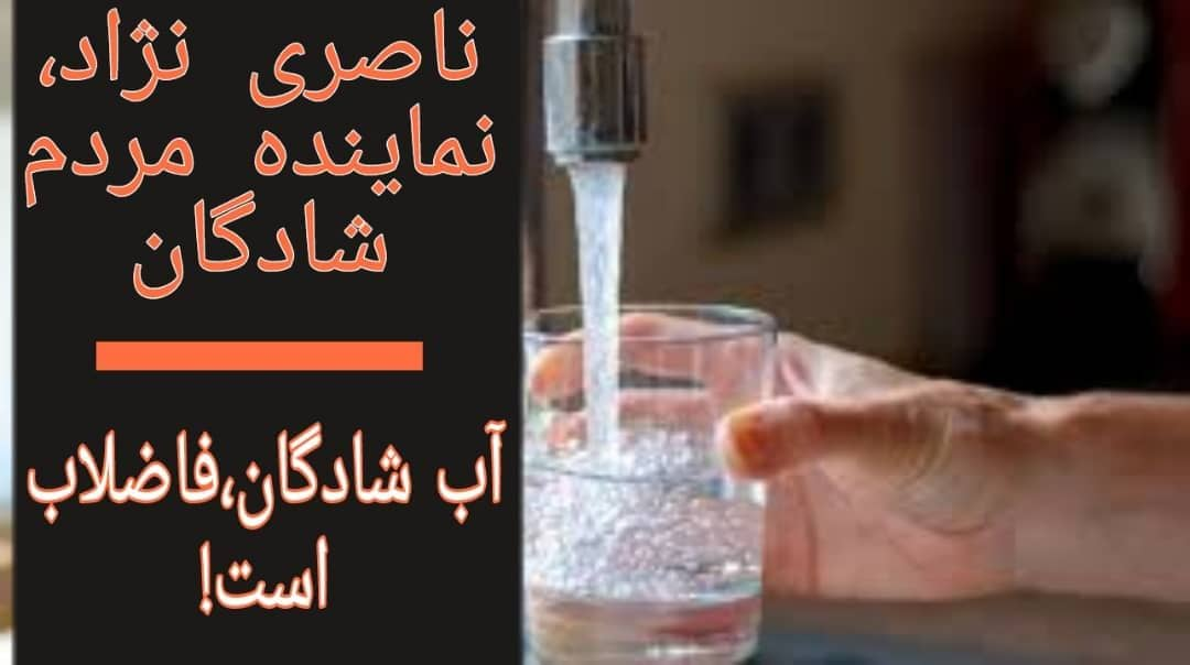 IMG 20211010 WA0009 آب شادگان فاضلاب است!