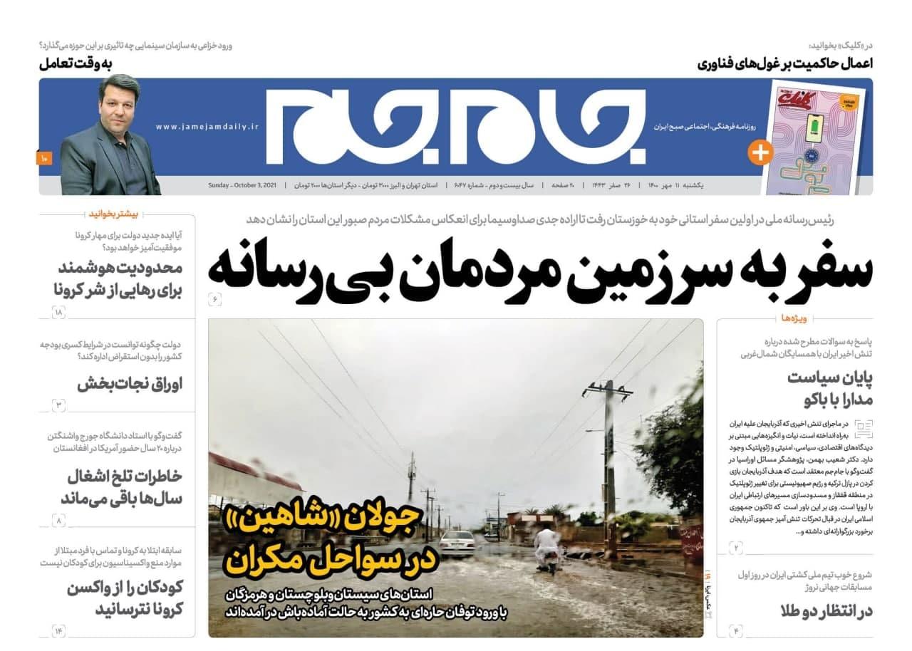 IMG 20211006 113355 377 در حاشیه تیتر روزنامه جام جم؛ بی رسانِگی و بی عاری