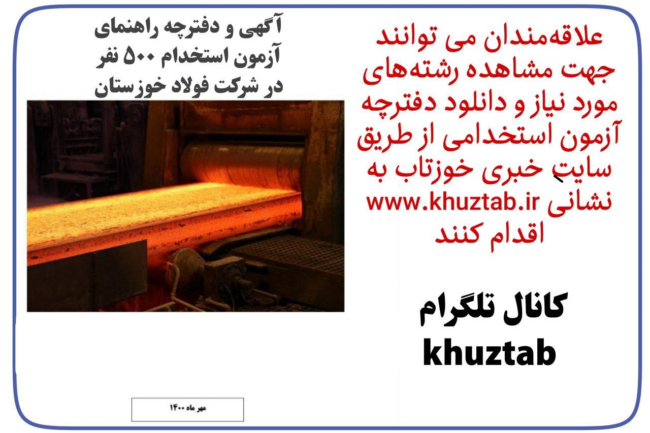 PicsArt 10 01 12.35.38 1280x853 استخدام ۵۰۰ نفر در شرکت فولاد خوزستان+دانلود دفترچه آزمون