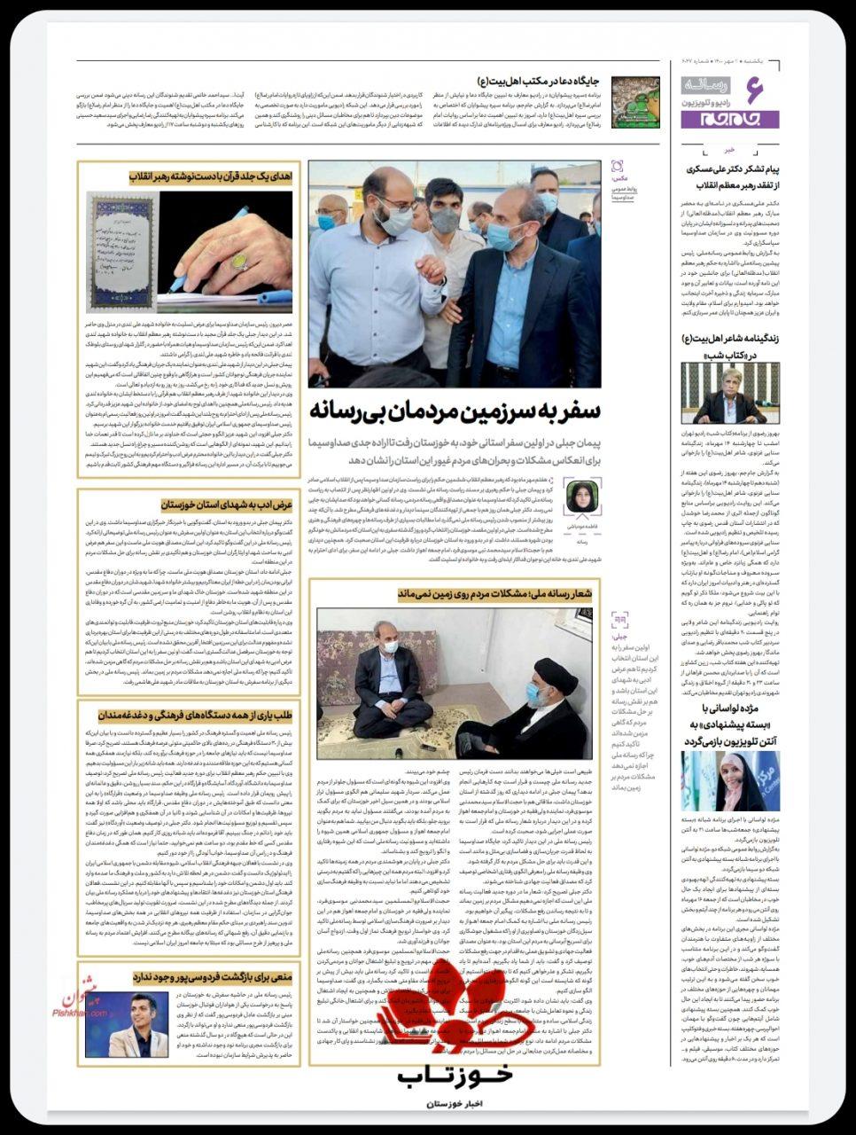 PicsArt 10 07 03.01.01 966x1280 بله خوزستان در رسانه ملی، بی رسانه است