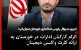 PicsArt 10 20 10.57.20 160x100 انفصال از خدمت در انتظار کارمندان واکسینه نشده در خوزستان/ارائه کارت واکسن دیجیتال الزامی است