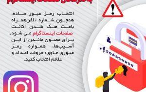 PicsArt 10 25 04.49.51 300x190 دو هشدار جدی پلیس فتا؛ قابل توجه دارندگان صفحات اینستاگرام و کسانی که شمارههای ناشناس خارجی با آنها تماس میگیرند