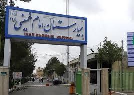 Z آمادگی بیمارستان امام برای مقابله با سه بحران پیش روی اهواز